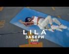 LILA  Забери (Take It)